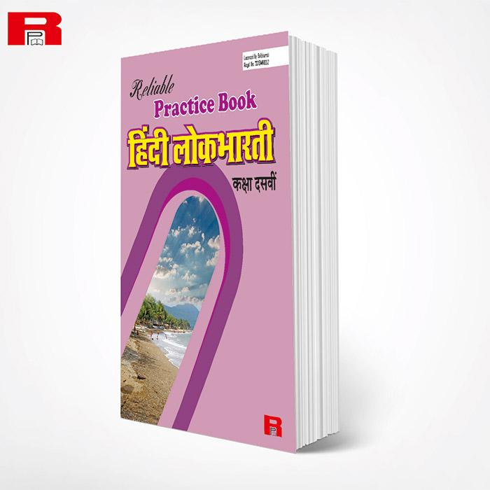 HINDI LOKBHARATI PRACTICE BOOK