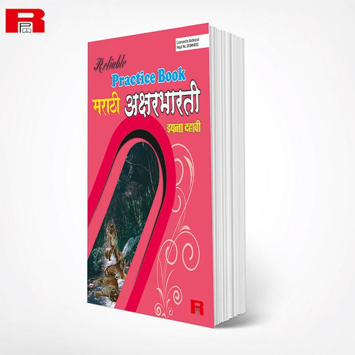 MARATHI AKSHARBHARATI PRACTICE BOOK